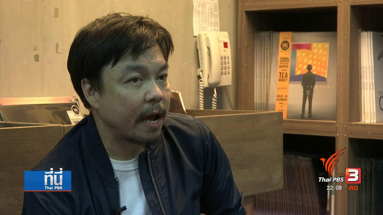 """ที่นี่ Thai PBS - โพลาร์ล้มดีล 300 ล้าน ซื้อหุ้น """"อะเดย์"""""""