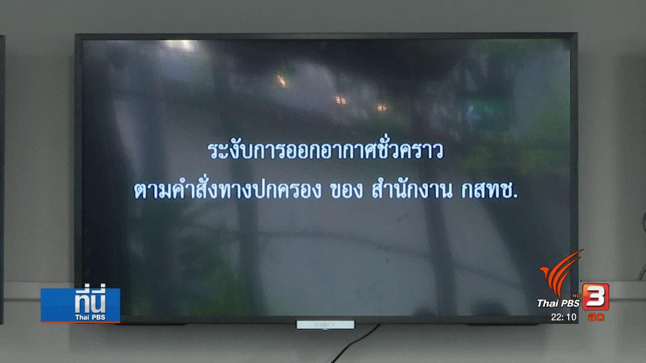 """ที่นี่ Thai PBS - เรียกร้อง กสทช. ทบทวนมติ """"ปิดวอยซ์ทีวี7วัน"""""""