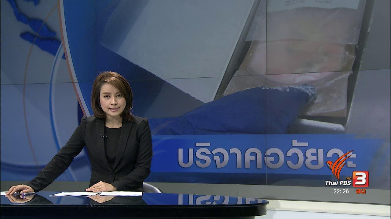 ที่นี่ Thai PBS - บริจาคอวัยวะสร้างชีวิต