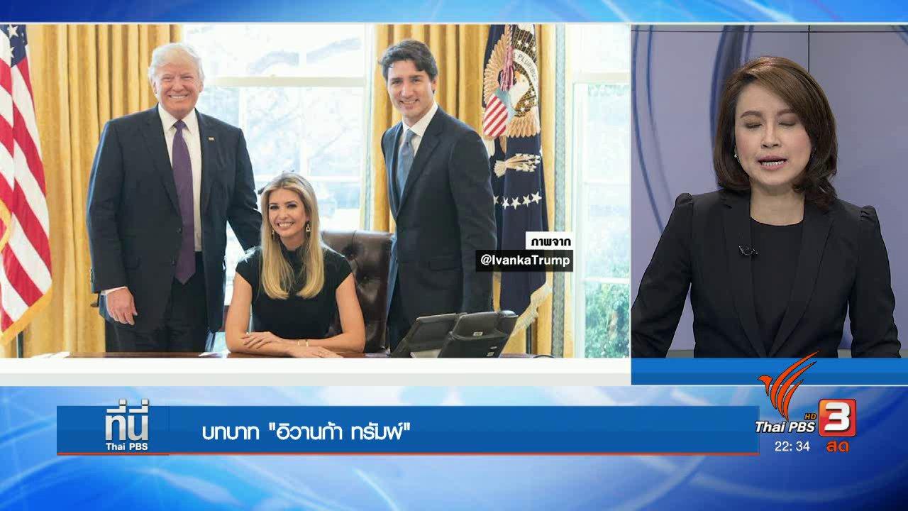 """ที่นี่ Thai PBS - """"อิวานกา ทรัมพ์"""" กระชับสัมพันธ์ เยอรมนี สหรัฐฯ"""