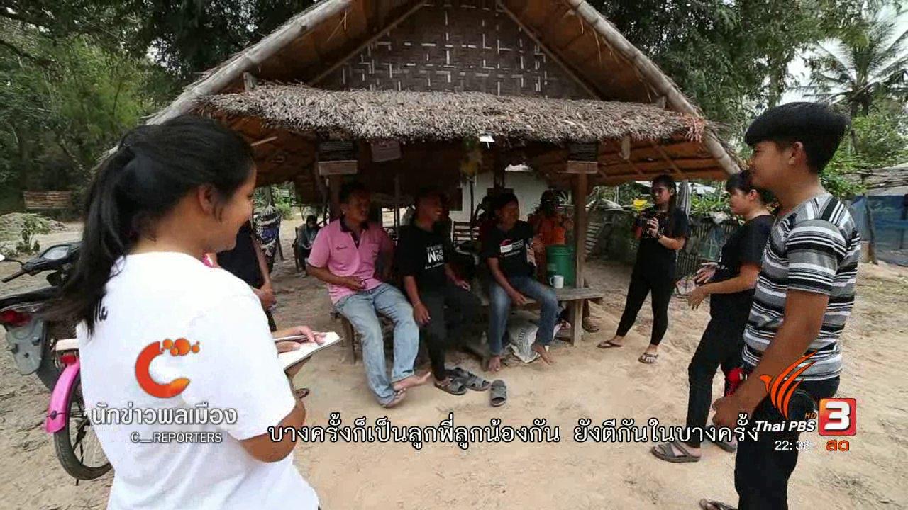 ที่นี่ Thai PBS - นักข่าวพลเมือง : คลินิกหมอวัยรุ่น บ้านดงจงอาง จ.ยโสธร