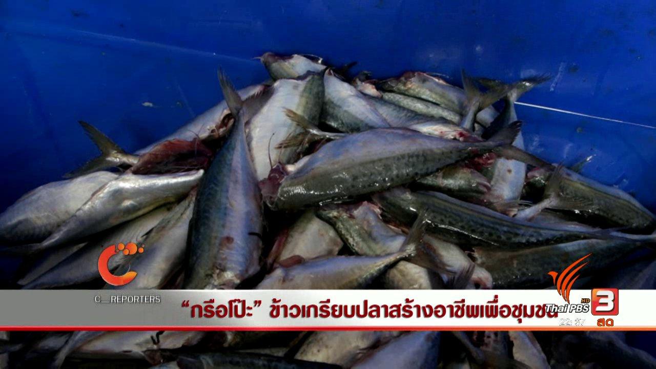 """ที่นี่ Thai PBS - """"กรือโป๊ะ"""" ข้าวเกรียบปลาสร้างอาชีพเพื่อชุมชน"""