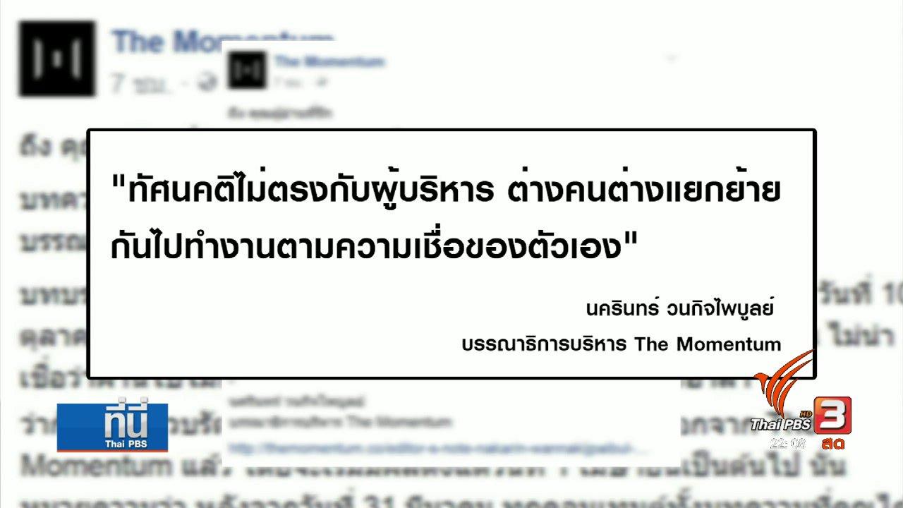 ที่นี่ Thai PBS - ผู้บริหาร The Momentum ลาออก