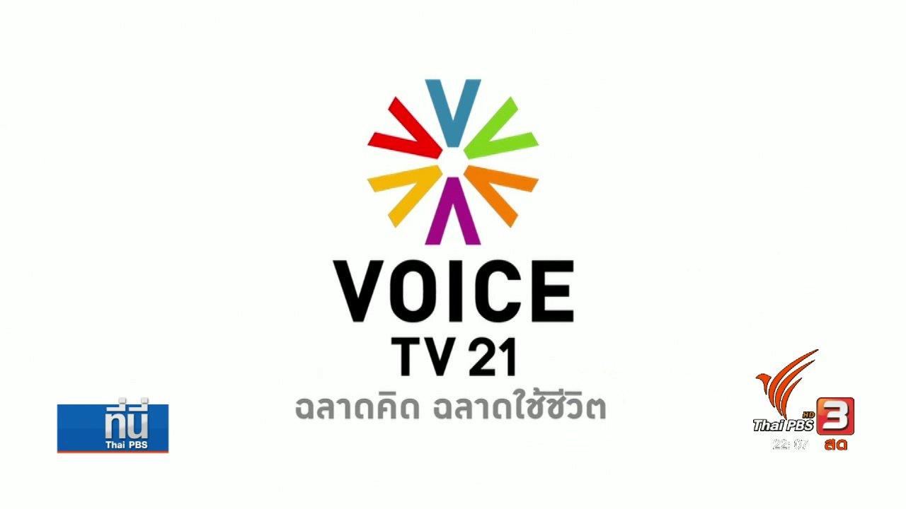 ที่นี่ Thai PBS - กสทช. ปิดวอยซ์ทีวี 7 วัน