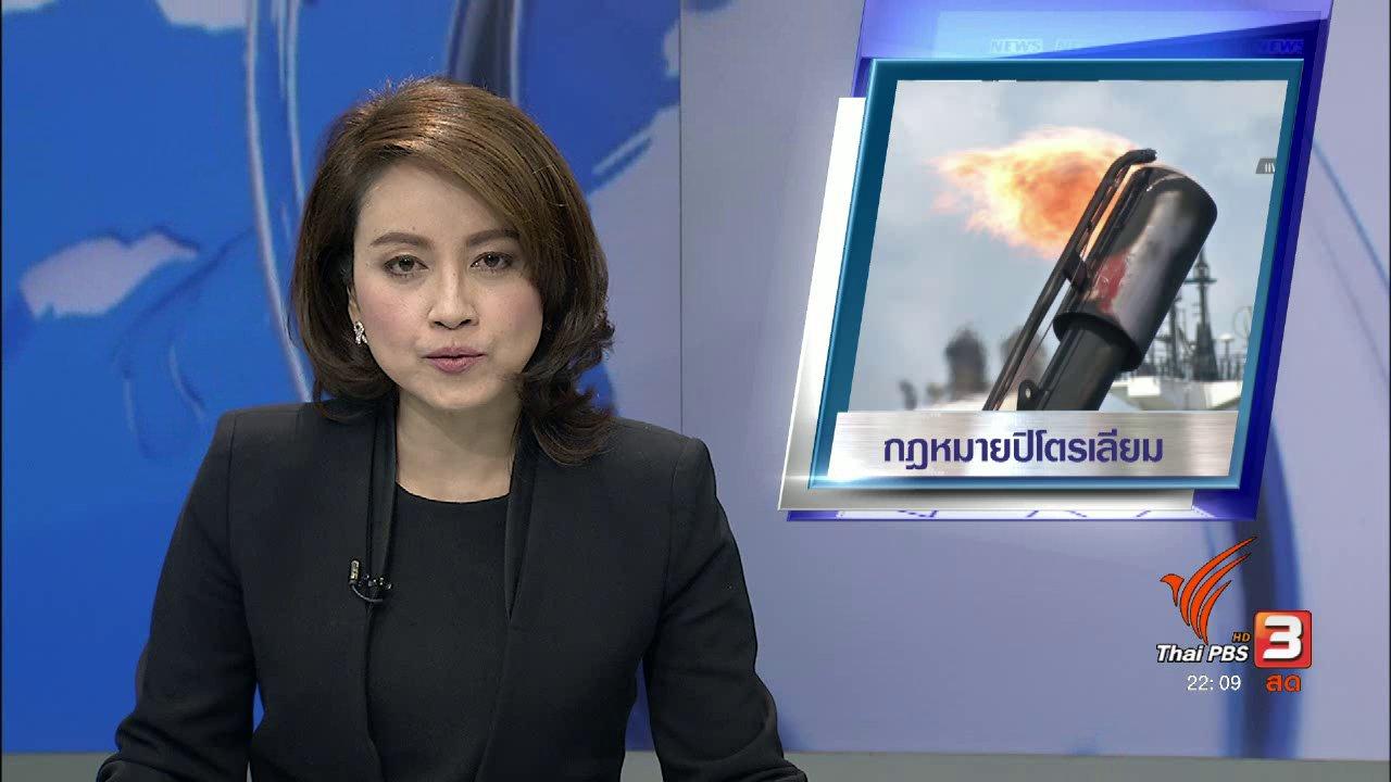 """ที่นี่ Thai PBS - ชี้ขาด """"กฎหมายปิโตรเลียม"""" เดินหน้าหรือยกเลิก"""