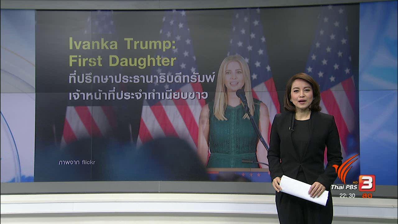 """ที่นี่ Thai PBS - """"อิวานก้า ทรัมพ์""""  ทำหน้าที่ที่ปรึกษา ปธน."""