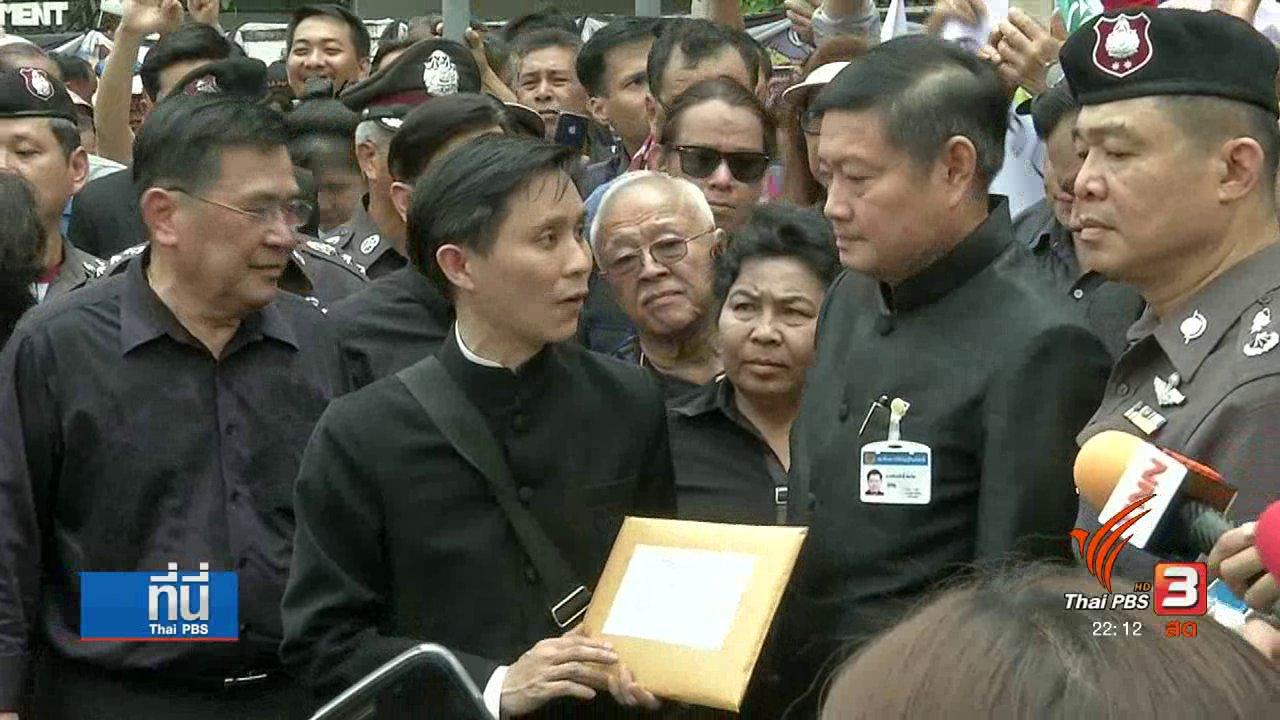 ที่นี่ Thai PBS - เตรียมดันมาตรา 10/1 พร้อมกฎหมายปิโตรเลียม