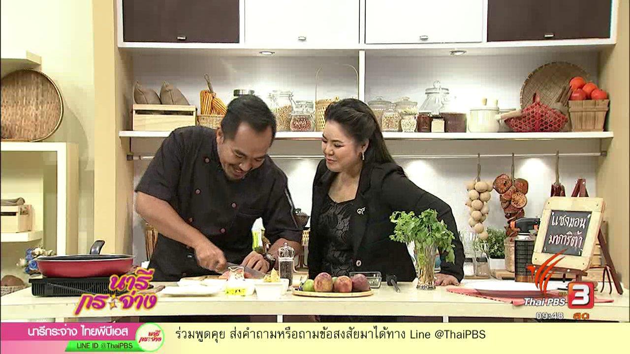 นารีกระจ่าง - ครัวนารี : เมนู CIY หรือ Cook it Yourself