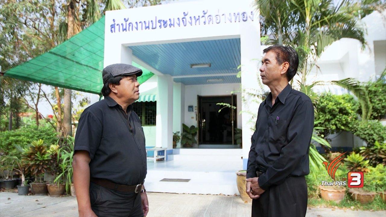 วันใหม่  ไทยพีบีเอส - สายสืบเจาะตลาด : สืบราคาปลาช่อน