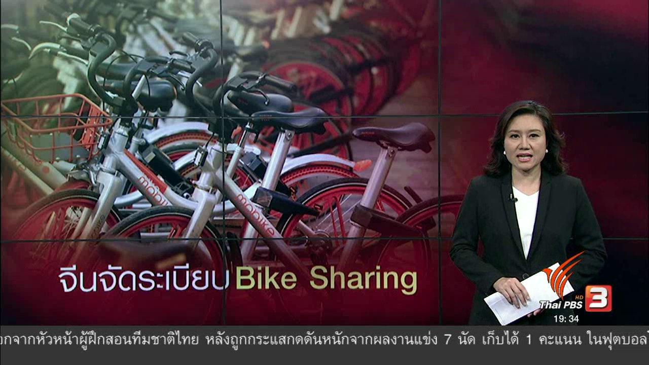 ข่าวค่ำ มิติใหม่ทั่วไทย - วิเคราะห์สถานการณ์ต่างประเทศ : จีนจัดระเบียบ Bike Sharing