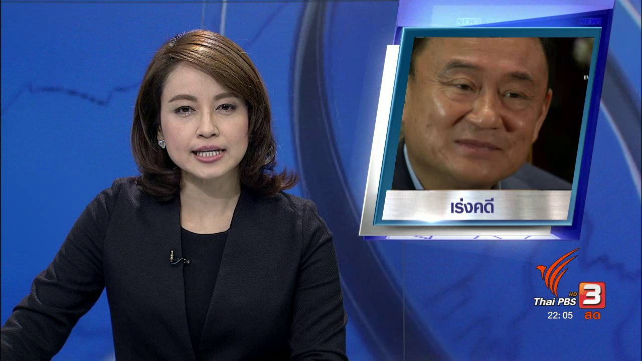 """ที่นี่ Thai PBS - เร่งกระบวนการกฏหมาย คดีเกี่ยวข้อง """"ทักษิณ"""""""