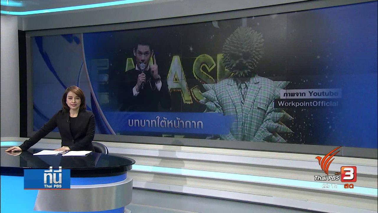 """ที่นี่ Thai PBS - """"เดอะแมสก์ ซิงเกอร์"""" บทบาทมนุษย์ใต้หน้ากาก"""