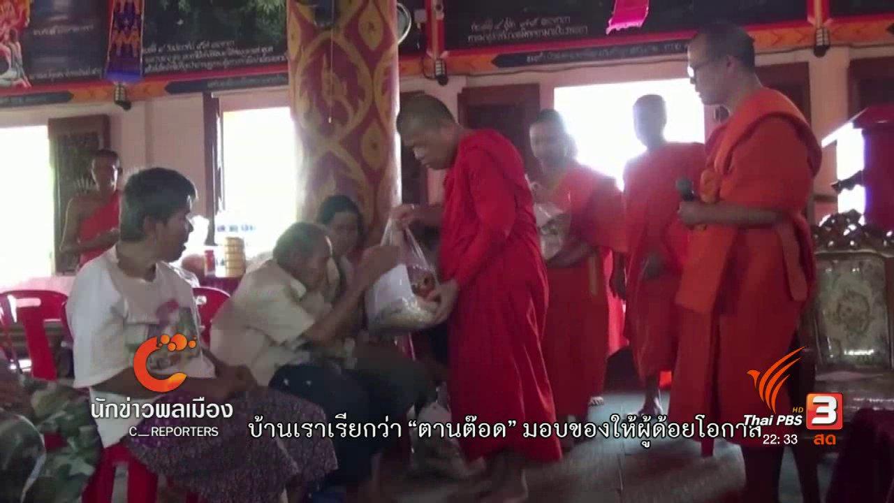 """ที่นี่ Thai PBS - นักข่าวพลเมือง : ประเพณี """"ตานต๊อด"""" ช่วยเหลือผู้ยากไร้ จ.พะเยา"""