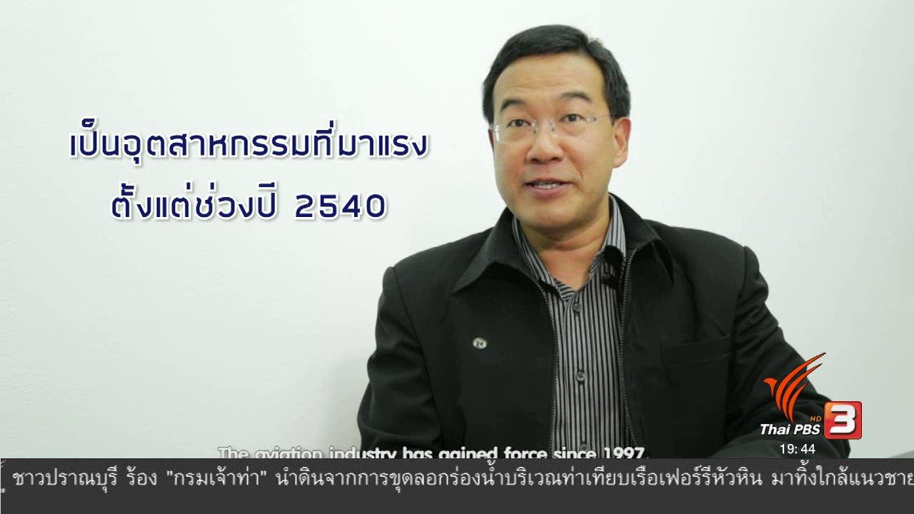 ข่าวค่ำ มิติใหม่ทั่วไทย - soเชี่ยว FAKE or FACT : นั่งเครื่องบินส่วนท้ายปลอดภัยที่สุดจริงหรือไม่