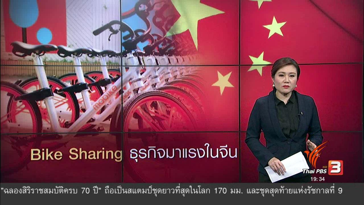 ข่าวค่ำ มิติใหม่ทั่วไทย - วิเคราะห์สถานการณ์ต่างประเทศ : Bike Sharing ธุรกิจมาแรงในจีน