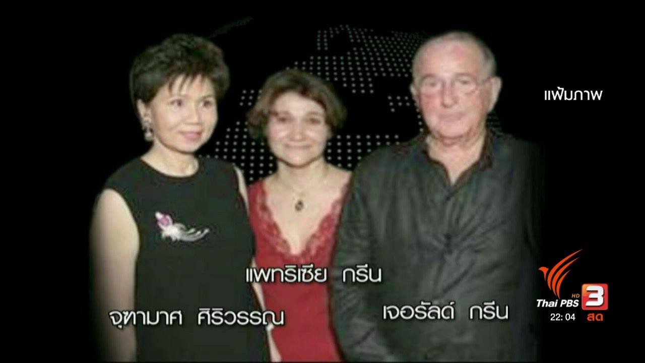 ที่นี่ Thai PBS - จำคุกอดีตผู้ว่า ททท. 50 ปี