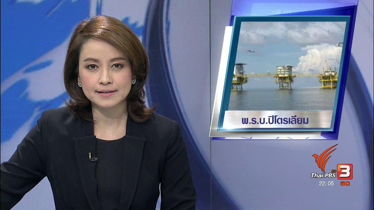 ที่นี่ Thai PBS - ประเคนอาวุธหนัก ผลักดัน พ.ร.บ.ปิโตรเลียม