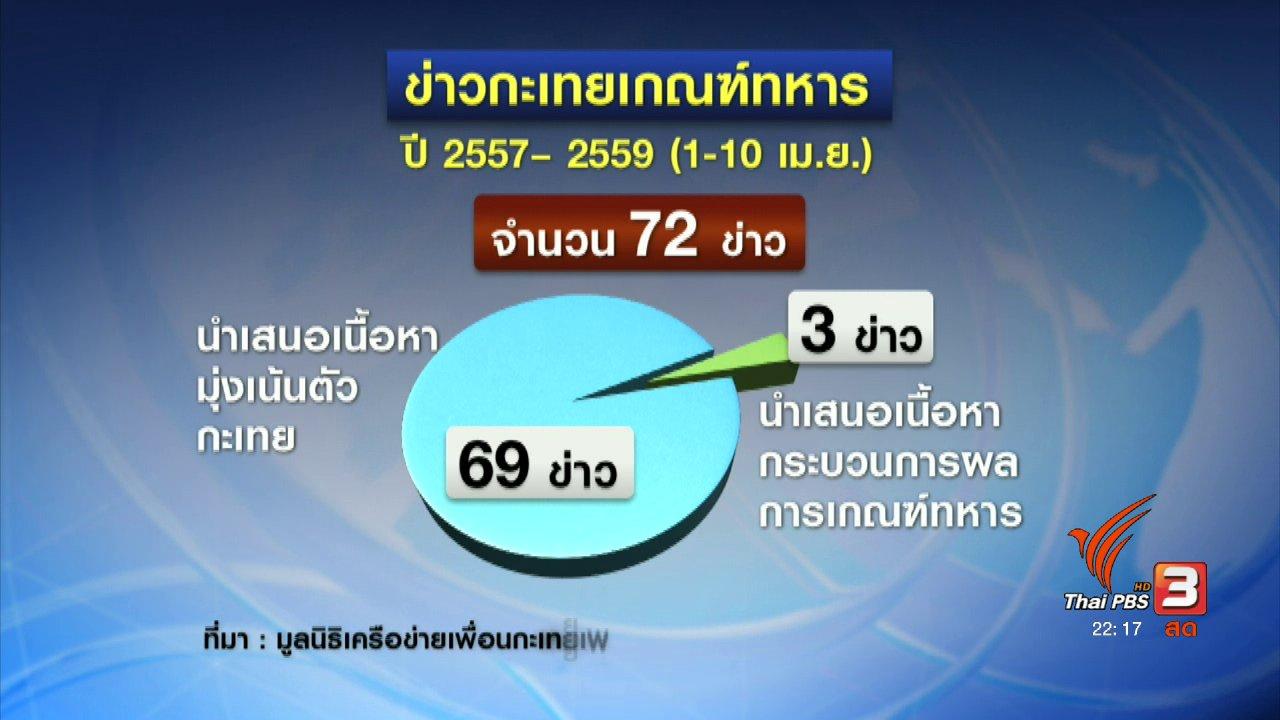 """ที่นี่ Thai PBS - สื่อเสนอข่าว """"กะเทยเกณฑ์ทหาร"""""""