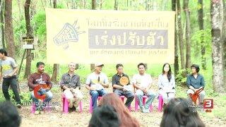 """ที่นี่ Thai PBS นักข่าวพลเมือง : เสวนา """"โลกยิ่งร้อน คนยิ่งเสี่ยง"""""""