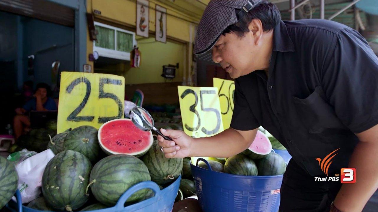 วันใหม่  ไทยพีบีเอส - สายสืบเจาะตลาด : สืบราคาแตงโม อ.สามโก้ จ.อ่างทอง