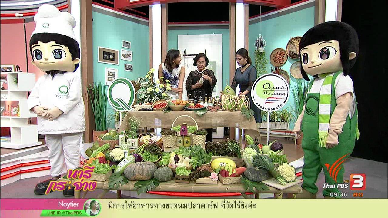 นารีกระจ่าง - งานมหกรรมเกษตรปลอดภัย นำไทย สู่ความยั่งยืน