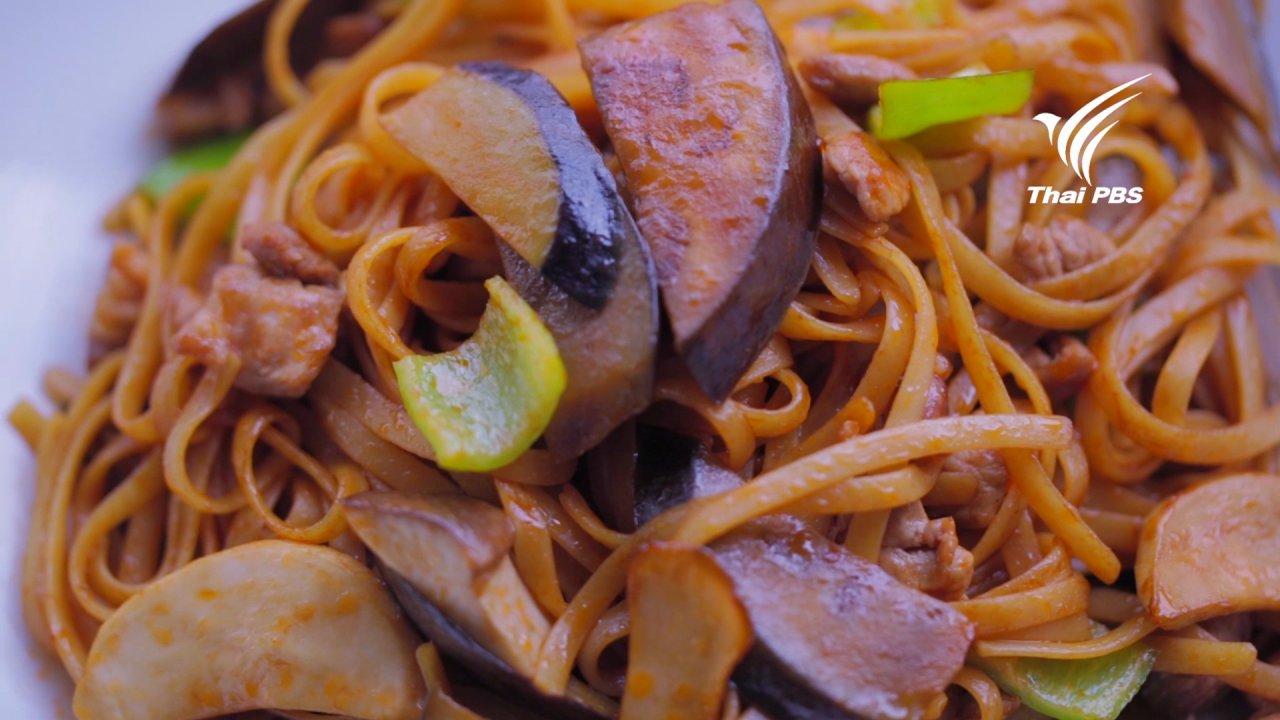 Foodwork - พาสตาเห็ดมะเขือม่วงซอสเห็ดออรินจิ