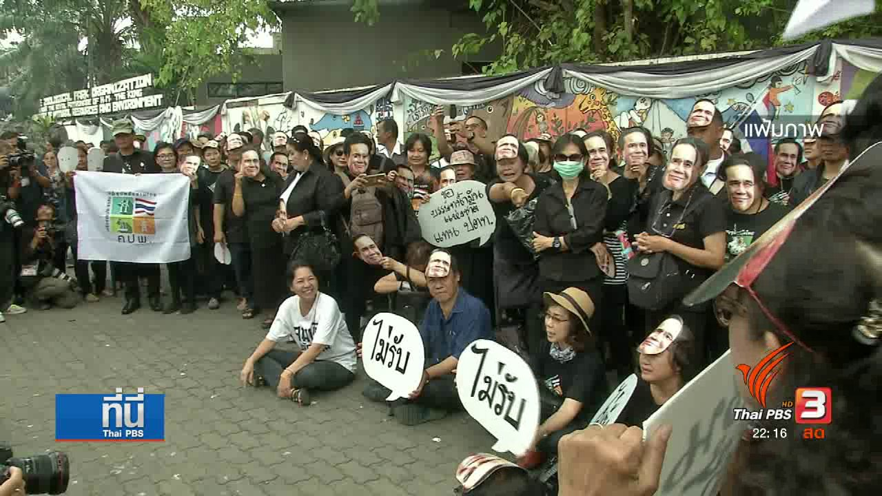 """ที่นี่ Thai PBS - """"บรรษัทน้ำมันมันแห่งชาติ"""" ตีตกวาระ 3 เตรียมดันกลับในรูปแบบ """"กฎหมายจัดตั้ง"""""""
