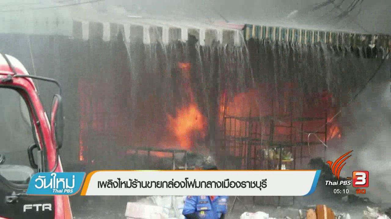 วันใหม่  ไทยพีบีเอส - เพลิงไหม้ร้านขายกล่องโฟมกลางเมืองราชบุรี