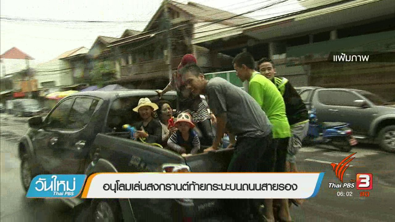วันใหม่  ไทยพีบีเอส - อนุโลมเล่นสงกรานต์ท้ายกระบะถนนสายรอง