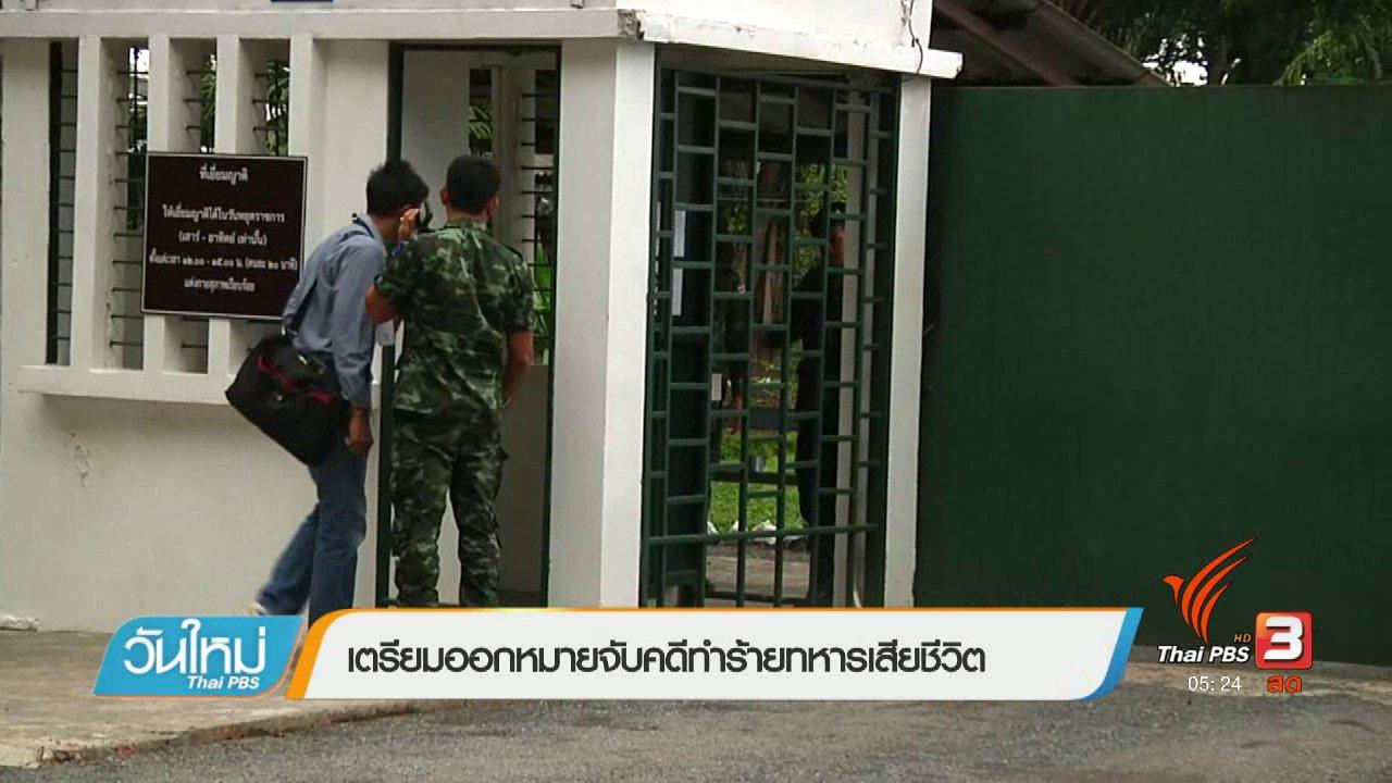 วันใหม่  ไทยพีบีเอส - เตรียมออกหมายจับคดีทำร้ายทหารเสียชีวิต