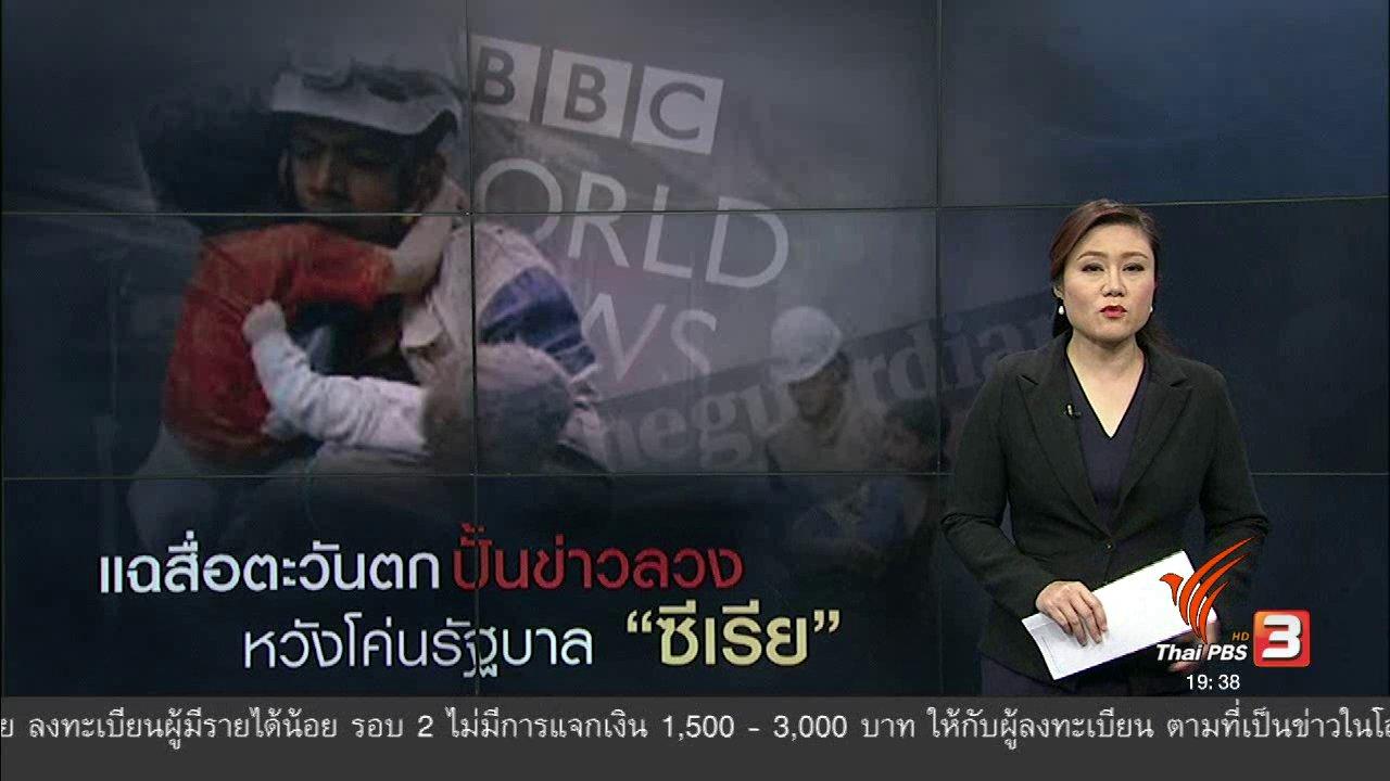 """ข่าวค่ำ มิติใหม่ทั่วไทย - วิเคราะห์สถานการณ์ต่างประเทศ : แฉสื่อตะวันตก ปั้นข่าวลวง หวังโค่นรัฐบาล """"ซีเรีย"""""""