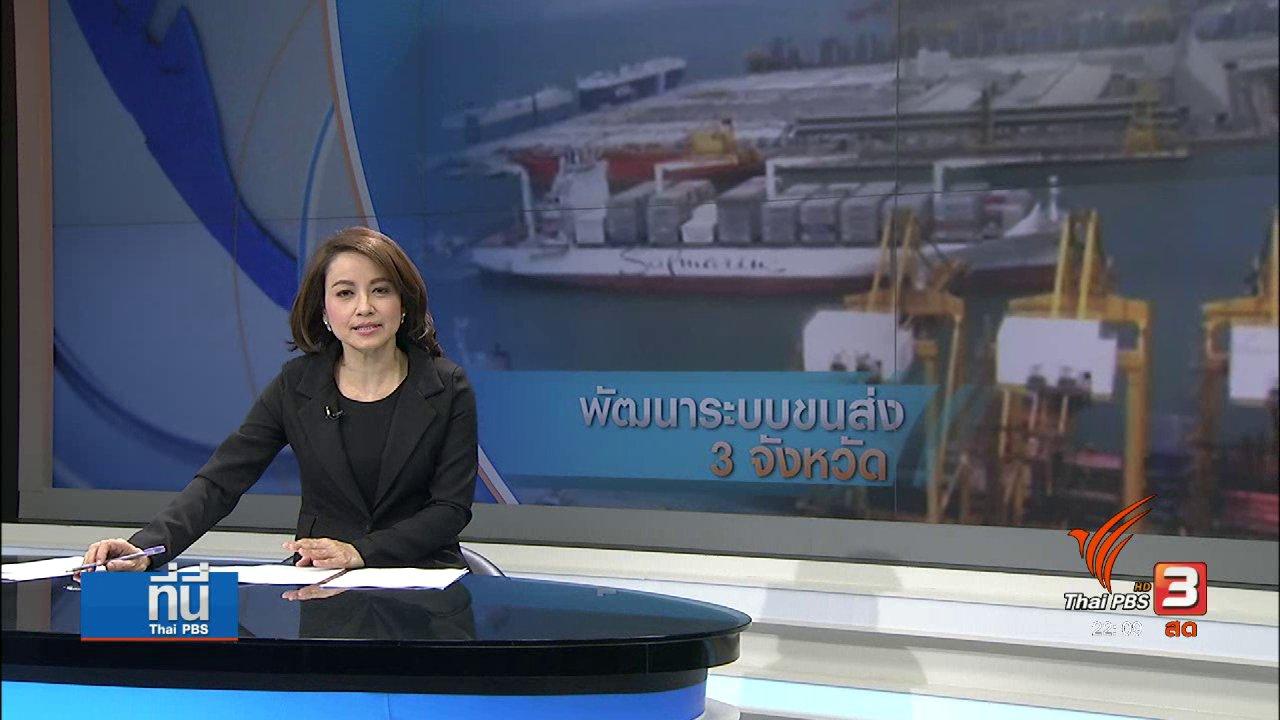 ที่นี่ Thai PBS - พัฒนาระบบขนส่ง 3 จังหวัดภาคตะวันออก