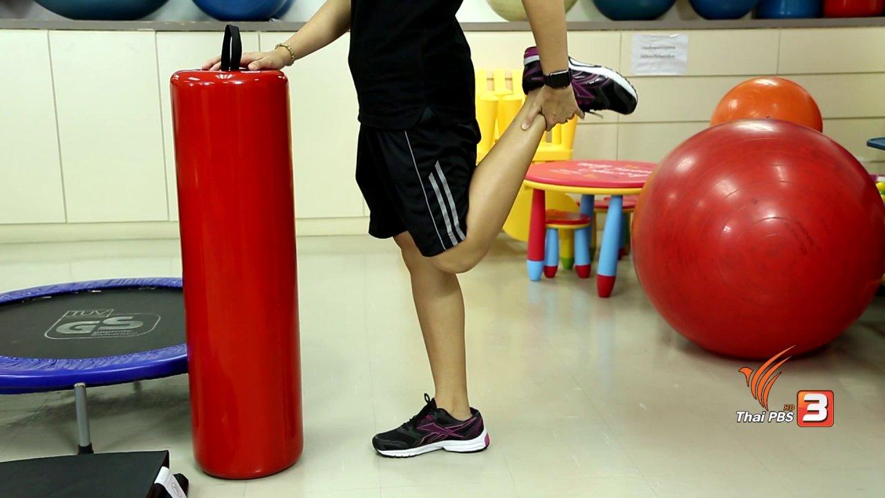 คนสู้โรค - รู้สู้โรค : บริหารแก้เท้าชาในผู้ป่วยเบาหวาน