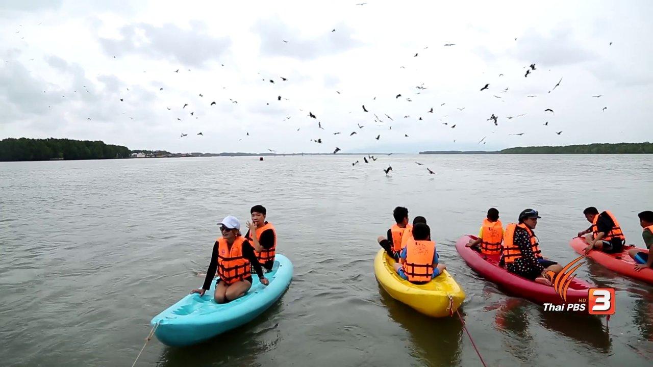 คนสู้โรค - เก๋ายกก๊วน : ล่องแพ แหวกทะเล ชมเหยี่ยวแดง