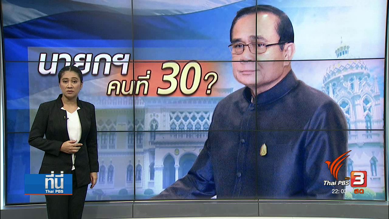 """ที่นี่ Thai PBS - เช็คปฏิทินการเมืองนับ 1 สู่การ """"เลือกตั้ง"""""""