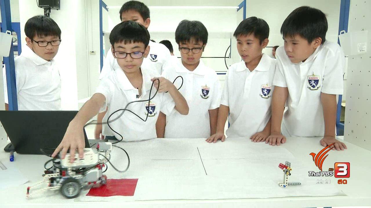 """ที่นี่ Thai PBS - ใช้ """"หุ่นยนต์"""" สื่อสารการสอน ตอบโจทย์นักเรียนยุคไฮเทค"""