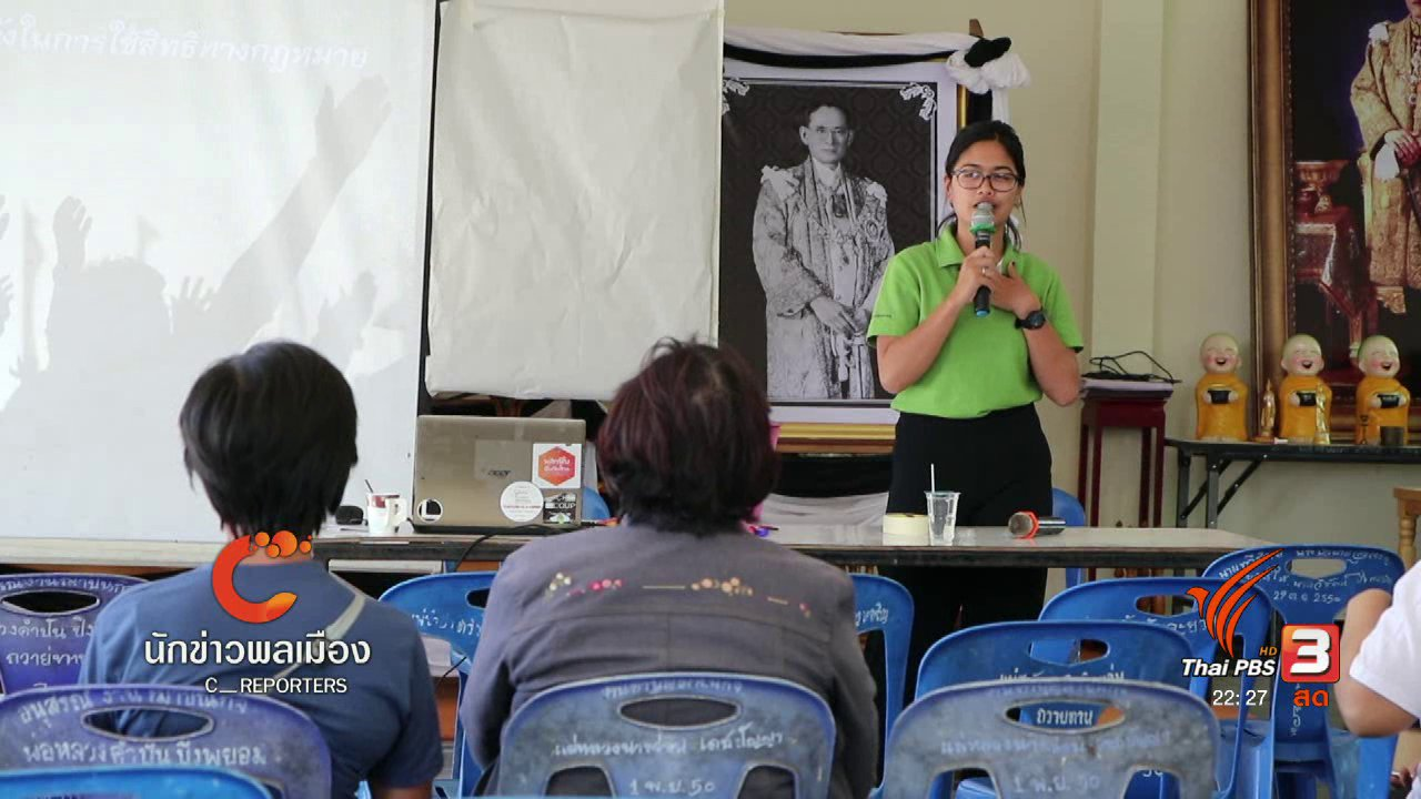 ที่นี่ Thai PBS - นักข่าวพลเมือง : คลินิกกฎหมายกับนักสิทธิมนุษยชนรุ่นใหม่