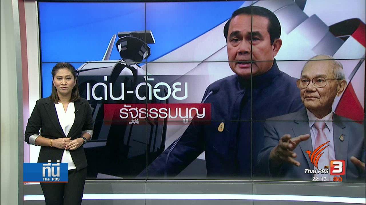 ที่นี่ Thai PBS - จุดแข็ง - จุดอ่อน รัฐธรรมนูญฉบับที่ 20