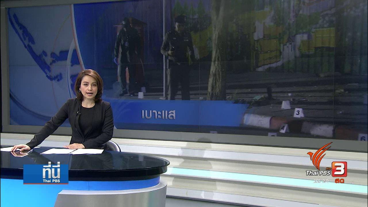 ที่นี่ Thai PBS - เบาะแสมือระเบิด ถ.ราชดำเนินกลาง