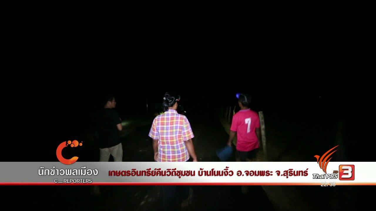 ที่นี่ Thai PBS - นักข่าวพลเมือง :เกษตรอินทรีย์คืนวิถีชุมชน บ้านโนนงิ้ว อ.จอมพระ จ.สุรินทร์