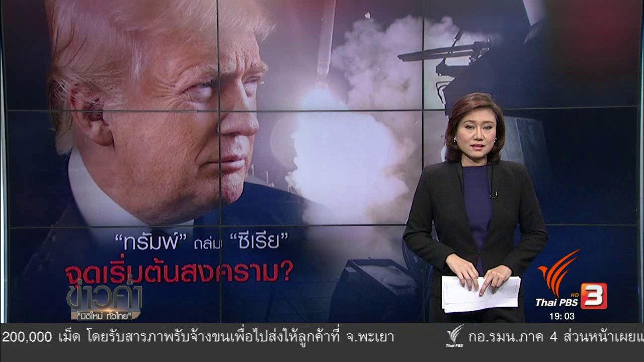 ข่าวค่ำ มิติใหม่ทั่วไทย - วิเคราะห์สถานการณ์ต่างประเทศ : ทรัมป์โจมตีซีเรีย