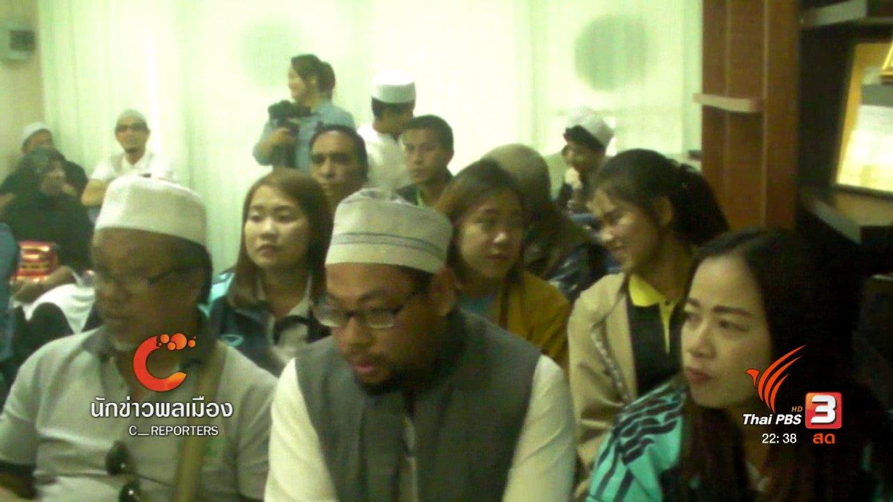 ที่นี่ Thai PBS - นักข่าวพลเมือง : มุสลิมภาคเหนือ รณรงค์ลดปัญหาหมอกควัน