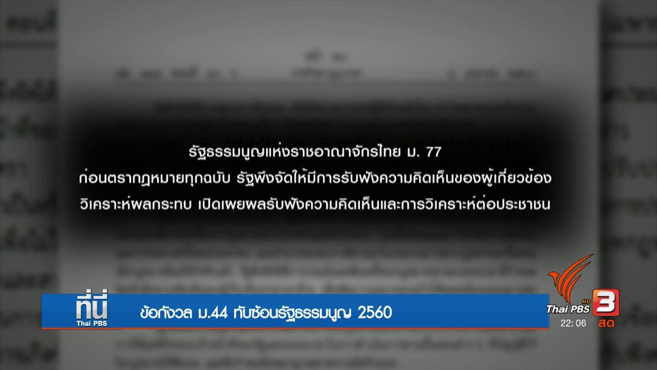 ที่นี่ Thai PBS - ม.44 คู่รัฐธรรมนูญถาวร