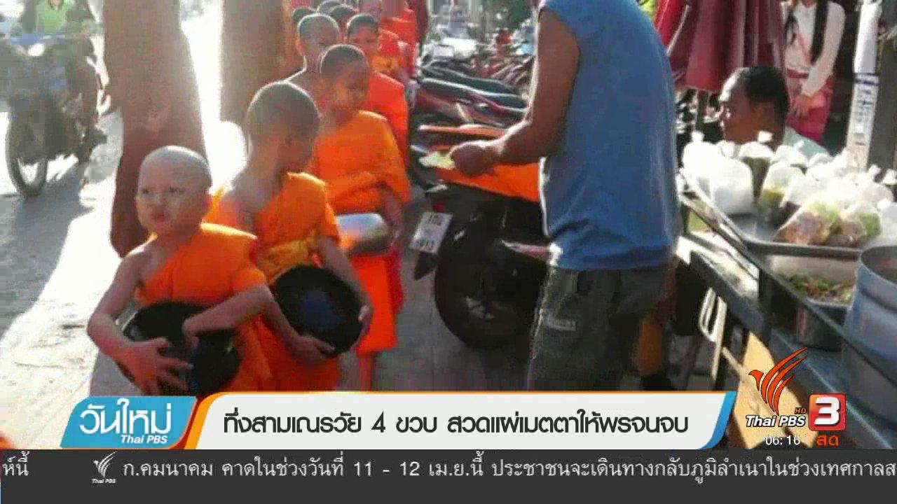 วันใหม่  ไทยพีบีเอส - ทึ่งสามเณรวัย 4 ขวบสวดแผ่เมตตาให้พรจนจบ