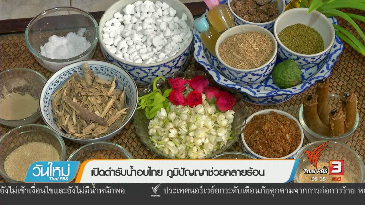 วันใหม่  ไทยพีบีเอส - 108 สุขภาพ : เปิดตำรับน้ำอบไทย ภูมิปัญญาช่วยคลายร้อน