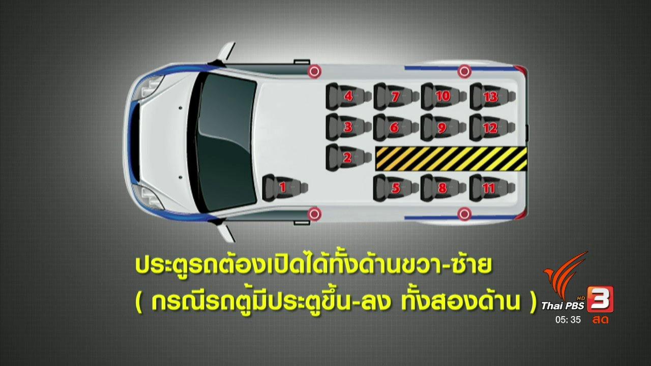 วันใหม่  ไทยพีบีเอส - วันแรกบังคับใช้กฎหมายรถตู้สาธารณะเหลือ 13 ที่นั่ง