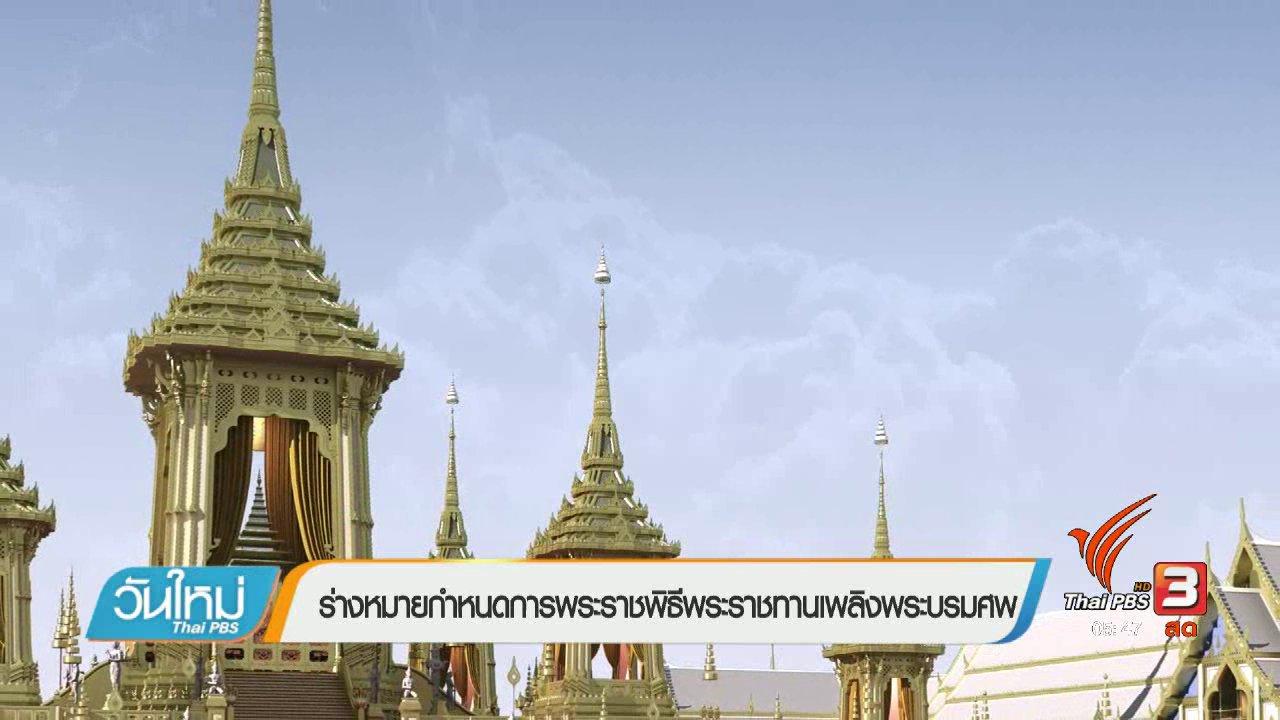 วันใหม่  ไทยพีบีเอส - ร่างหมายกำหนดการพระราชพิธีพระราชทานเพลิงพระบรมศพ