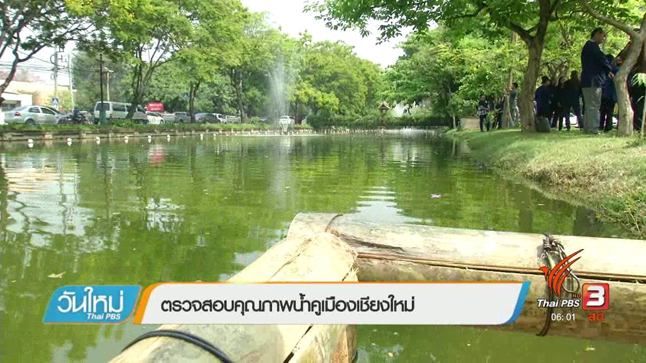 วันใหม่  ไทยพีบีเอส - ตรวจสอบคุณภาพน้ำคูเมืองเชียงใหม่
