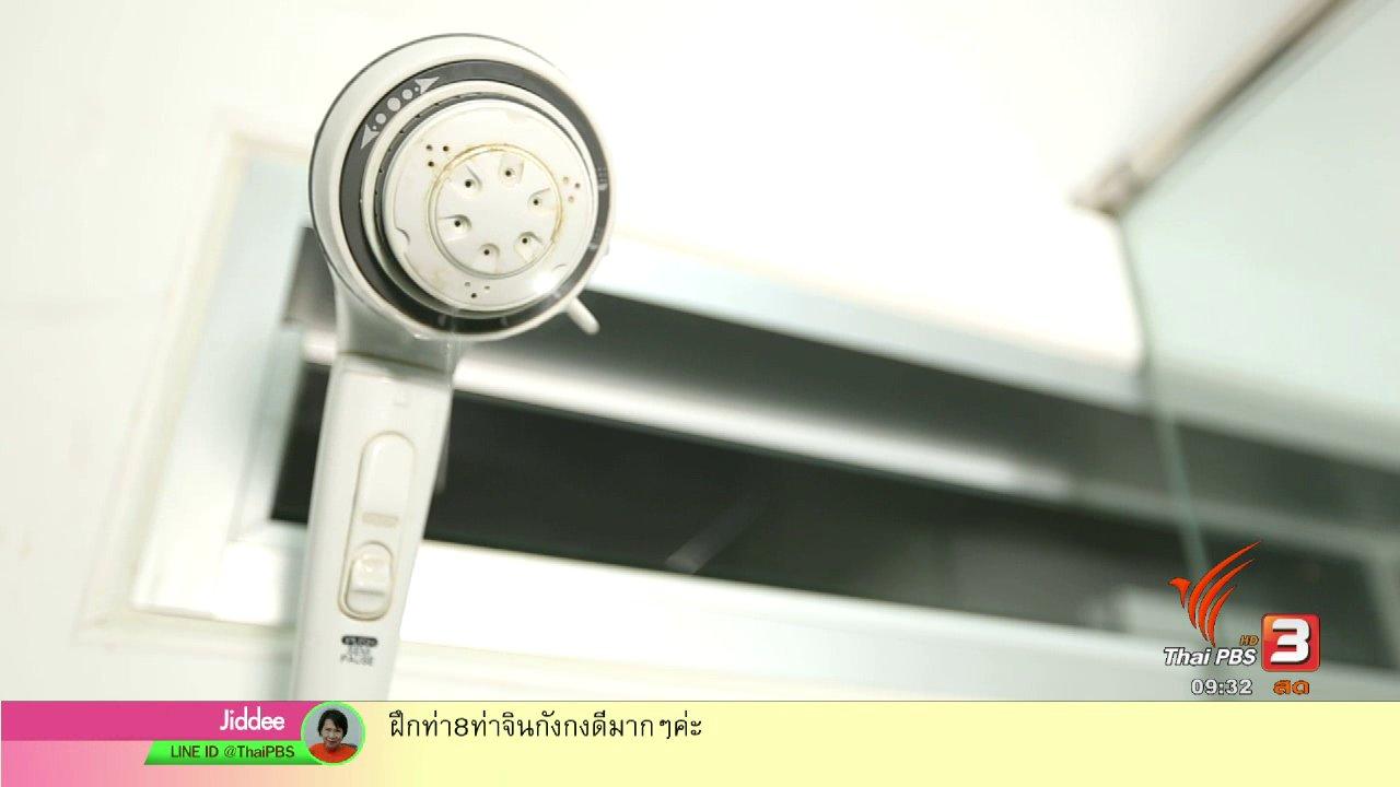 นารีกระจ่าง - สุดยอดแม่บ้าน : ทำความสะอาดตะกรันที่ฝักบัว