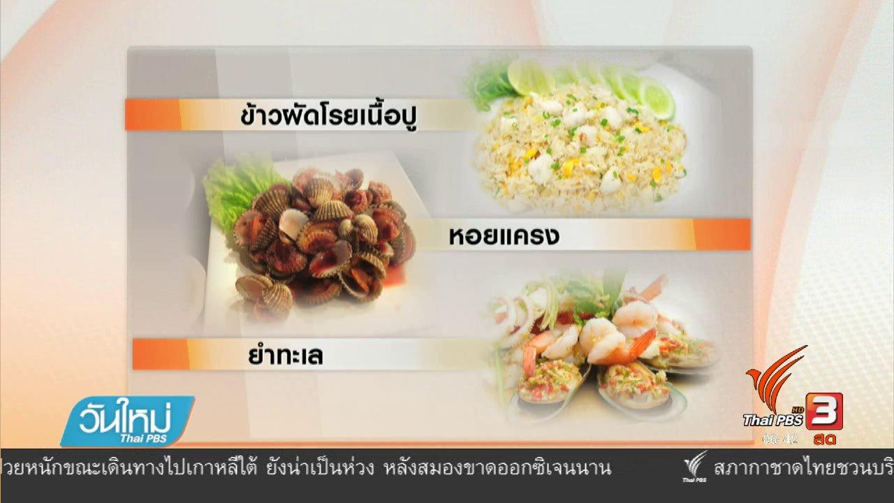วันใหม่  ไทยพีบีเอส - 108 สุขภาพ : เตือน 10 เมนู เสี่ยงอาหารเป็นพิษช่วงหน้าร้อน